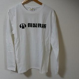 シマムラ(しまむら)の下町ロケット!佃製作所ロンティー!(Tシャツ/カットソー(七分/長袖))