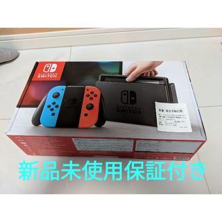 ニンテンドースイッチ(Nintendo Switch)の未開封 Nintendo Switch 新品未使用 保証付き 任天堂 スイッチ(家庭用ゲーム本体)