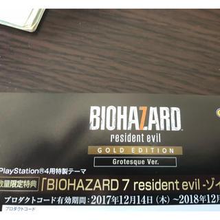 PS4 バイオハザード7 特製テーマ ゾイ ゴールドエディション 数量限定特典 (家庭用ゲームソフト)