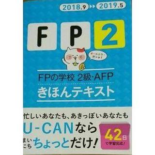 18~'19年版 FPの学校 2級・AFP きほんテキスト ユーキャン