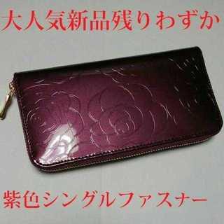 最安値 大容量 カメリア 柄型 押し シングル ファスナー 長財布 紫 ジッピー(財布)