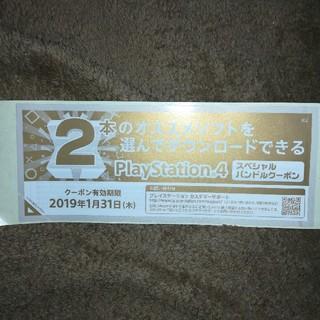 プレイステーション4(PlayStation4)のスペシャルバンドルクーポン PS4(家庭用ゲームソフト)