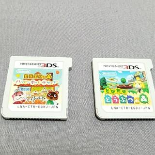 ニンテンドー3DS(ニンテンドー3DS)の3DS  どうぶつの森(携帯用ゲームソフト)