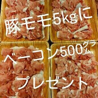 期間限定!!佐賀県産豚切り落としメガ盛り5㎏・ベーコン500g(肉)