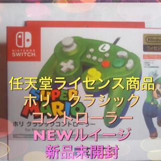 任天堂ライセンス商品 ホリ クラシックコントローラー NEWルイージ(家庭用ゲーム本体)