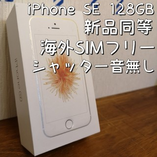 iPhone - [新品同等] iPhone SE ゴールド 128GB SIMフリー
