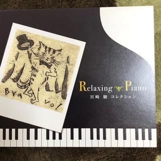 ジブリ(ジブリ)のReluxing Piano 宮崎駿 コレクション ジブリ(アニメ)