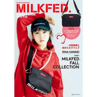 ミルクフェド(MILKFED.)のMILKFED. ムック本 付録(ショルダーバッグ)