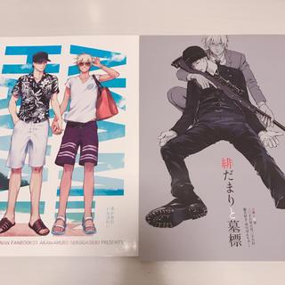 赤安 同人誌  2冊セット