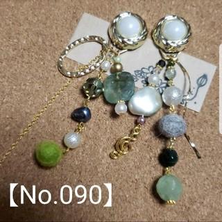 【No.090】ハンドメイドピアス、樹脂ピアス、じゃらっと、ホワイト×グリーン系