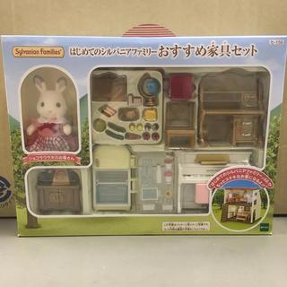 エポック(EPOCH)のはじめてのシルバニアファミリー おすすめの家具セット(ぬいぐるみ/人形)