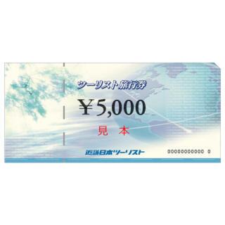 近畿日本ツーリスト 5,000円分(その他)