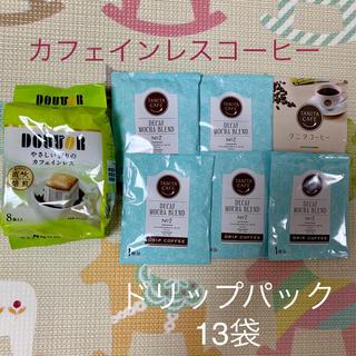 【週末お値下げ】カフェインレスコーヒー  ドリップパック 13個セット