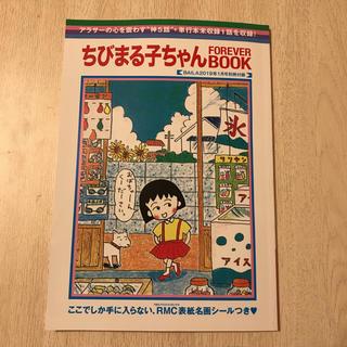 シュウエイシャ(集英社)のちびまる子ちゃん Forever BOOK(漫画雑誌)