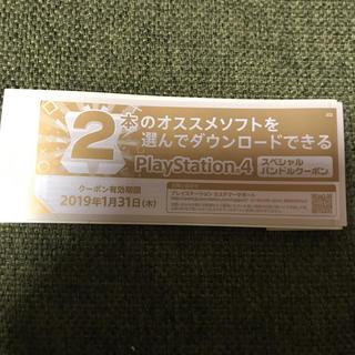 ps4 スペシャルハンドルコード(家庭用ゲームソフト)