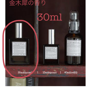 オゥパラディ(AUX PARADIS)のAUX PARADIS オスマンサス金木犀の香り30ml(香水(女性用))