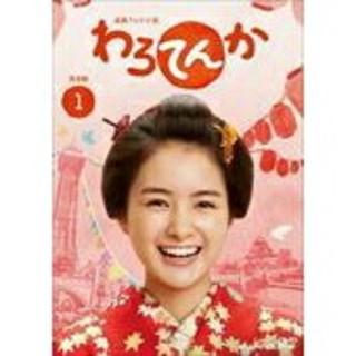 わろてんか DVD全巻 kousa様専用(TVドラマ)