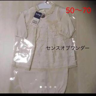 sense of wonder - ♥️センスオブワンダー★新品☆サイズ50〜70 エプロン付き専用ドレス