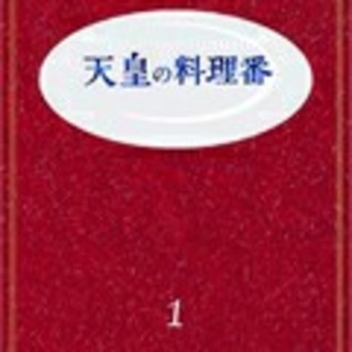 天皇の料理番 ariel様専用 DVD全巻(TVドラマ)
