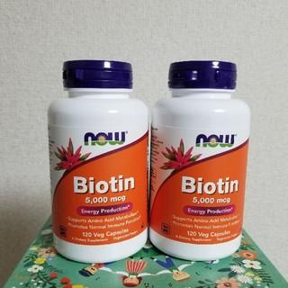 ビオチン2個(ビタミン)