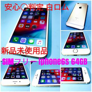 アイフォーン(iPhone)の新品未使用品 SIMフリー iphone6s 64GB ゴールド(スマートフォン本体)