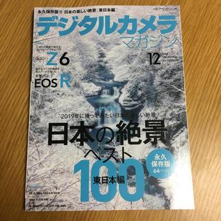 デジタルカメラマガジン 最新号 12月号(アート/エンタメ/ホビー)