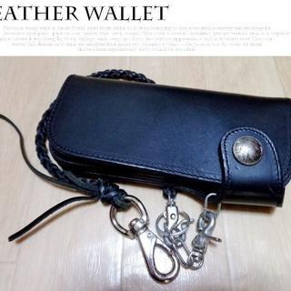 極厚レザーウォレット&四つ編みレザーウォレットチェーン付 長財布 黒 ブラック (長財布)