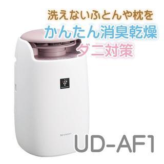 シャープ(SHARP)の新品 送料無料 シャープ プラズマクラスターふとん乾燥機 UD-AF1-W(衣類乾燥機)