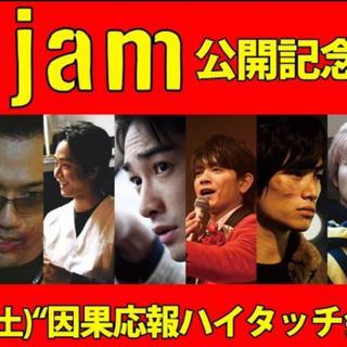 ゲキダンエグザイル(劇団EXILE)のjam 舞台挨拶 ハイタッチ会(日本映画)