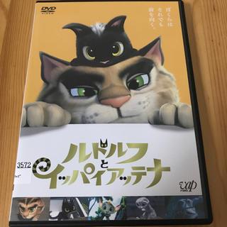 ルドルフとイッパイアッテナ DVD