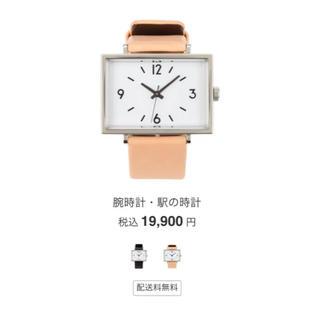ムジルシリョウヒン(MUJI (無印良品))の【新品未開封】無印良品 駅の時計 大 腕時計(腕時計)