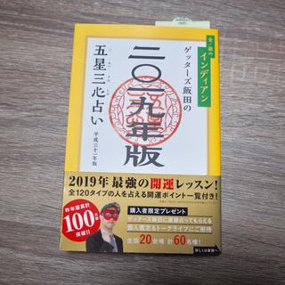 ゲッターズ飯田 2019 五星三心占い 金 銀の インディアン(その他)