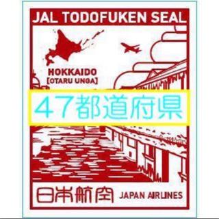 ジャル(ニホンコウクウ)(JAL(日本航空))の【新品・送料込】JAL 日本航空 切手調 都道府県シール コンプリートセット (航空機)