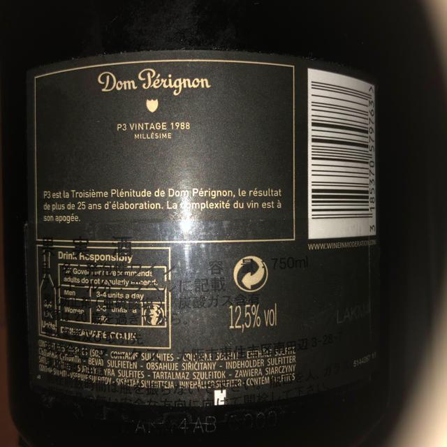 Dom Pérignon(ドンペリニヨン)のドンペリニヨンP3 1988年 食品/飲料/酒の酒(シャンパン/スパークリングワイン)の商品写真