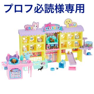 Takara Tomy - 女子が喜ぶXmasプレゼント鉄板♪リカちゃん わんにゃんトリマー ペットショップ