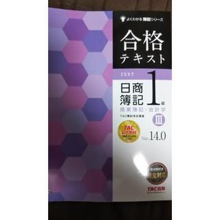TAC出版 - 合格テキスト日商簿記1級 商業簿記 会計学3 Ver14.0