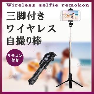 自撮り棒 iphone android セルカ棒 リモコン 三脚 ワイヤレス(自撮り棒)