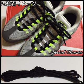 シューレース(靴紐)/ロープレース(丸紐)/ブラック/120cm※商品説明必読