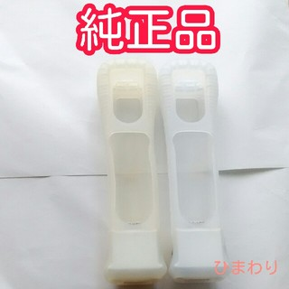 ウィー(Wii)の【純正品】wii モーションプラス&カバー2個セット (家庭用ゲーム本体)