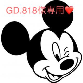 GD.818様専用❤️