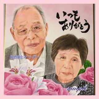 〜〜記念日に似顔絵オーダー受付中〜〜