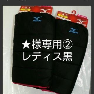ミズノ(MIZUNO)の★様専用②レディス黒(レッグウォーマー)