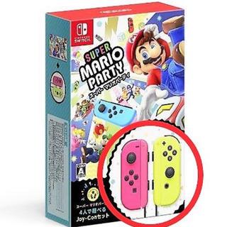 ニンテンドースイッチ(Nintendo Switch)の限定カラー Nintendo Switch スーパー マリオパーティ ジョイコン(その他)