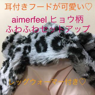 エメフィール(aimer feel)の即購入可!aimerfeelルームウェア☆(ルームウェア)