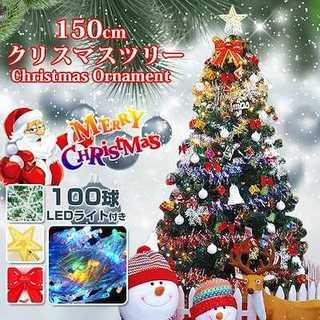 今だけ限定♡送料無料クリスマスツリー150cmオーナメント&LED100灯付(置物)