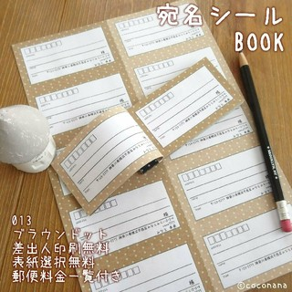 ミニー様専用ー宛名BOOK50〈013ブラウンドット〉(宛名シール)