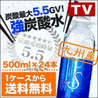 炭酸水 KUOS プレーン 500ml×24本(その他)