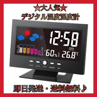 カラーディスプレイ☆デジタル温度湿度計 LCD温度湿度計(置時計)