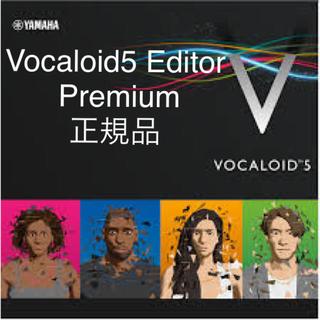 Vocaloid5 Editor Premiumダウンロード版