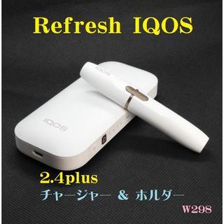 アイコス(IQOS)の【正常稼働リフレッシュ美品】IQOS2.4plusチャージャー&ホルダーW297(タバコグッズ)